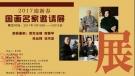2017迎新春国画名家邀请展