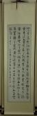 陋室铭-书法 43x163厘米