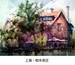 上海·恒丰茶庄