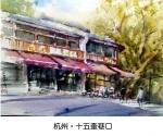 杭州·十五奎巷