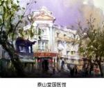 泰山堂国医馆